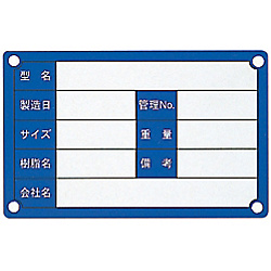 Name Plates For Plastic Molds
