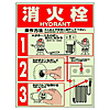 Fire Prevention Placard - Vertical Type