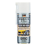 α Adhesive Oil Spray (High Viscosity Type)