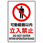 JIS Standard Safety Sign