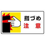 Pinch Point Injury / Crush Injury Warning Sticker