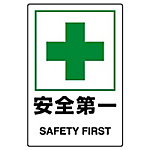 Safety First and Keep Clean Stickers