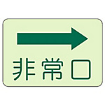 Evacuation Guidance Indicator Side Affixed with Sticker