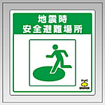 Emergency Earthquake Quick-Use Sign Facility Emergency Preparedness Product