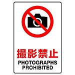 Prohibition Sign Photographs Prohibited Stand