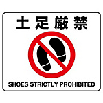 Prohibition Sign Sticker for Road Surfaces