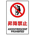 Prohibition Sign Ascent/Descent Prohibited - Other Prohibited Synthetic Paper (Polypropylene)