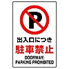 Prohibition Sign Cars/Bicycles Parking Prohibited