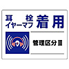 Noise Control Classification Sign