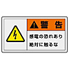 Product Responsibility (PL) Warning Display Label Horizontal Sticker