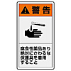 Product Responsibility (PL) Warning Display Label Vertical Sticker