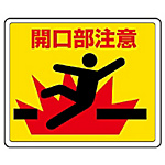 Warning Sign Stickers for Road Surface