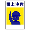 Safety Signs to Prevent Dangers Due to Natural Calamities and at Construction Sites