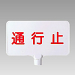 Safety Products Safety Supply Colored Signboard