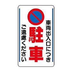306-33 | Construction Resources Traffic Sign | UNIT | MISUMI