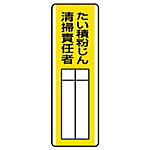 Hazard Prediction Activity Goods, Mark for Prevention of Dust Hindrance: Dust Indication Sign