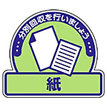 General Waste Segregation Signage General Waste Segregation Stickers