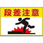 Warning Sign Super Road Sheet