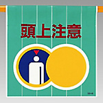 Warning Sign One-Touch Attachment Sign