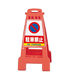Parking Lot Products: Folding Sign