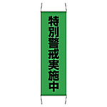 Crime Prevention Hanging Curtain, Special Warning, Small