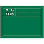 "Construction Blackboard, Photography Line Type ""Subject, Construction Site"" Horizontal Type W-7"