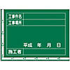 "Construction Blackboard, Photography Line Type ""Construction Subject, Construction Site, Contractor"" Horizontal Type W-9"
