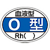 Helmet Stickers, Blood Group, O Type HL-203