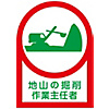 "Helmet Stickers ""Operations Chief of Excavating Natural Ground and Shoring"""