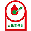 "Helmet Stickers ""Fire Prevention Assistant Supervisor"""