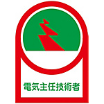"Helmet Stickers ""Chief Electricity Engineer"""