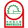 "Helmet Stickers ""Woodworking Machines Operation Chief"""