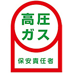 "Helmet Stickers ""High Pressure Gas Safety Supervisor"""