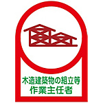 "Helmet Stickers ""Operations Chief of Erection, etc., of Wooden Buildings"""