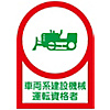 "Helmet Stickers ""Vehicle Type Construction Machine Qualified Person"""