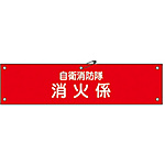 Arm Band for Fire Brigade [Self Defense Fire Extinguishing In-Charge]