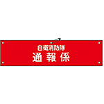 Arm Band for Fire Brigade [Self Defense Fire Communication In-Charge]