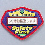 "Three-Dimensional Awareness Patch ""Promote 5S Activity"""