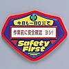 "Three-Dimensional Awareness Patch ""Confirm Safety before Work."""