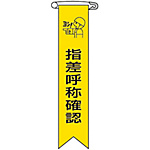"Vinyl Ribbon ""Pointing and Calling"""