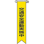 "Vinyl Ribbon ""Traffic Safety Campaign in Progress"""