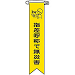 "Vinyl Ribbon ""Prevent Disaster Through Point and Call"""