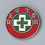 "Badge ""Safety and Hygiene Commissioner"" Size 20 (mm) Round"