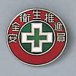 "Badge ""Safety and Hygiene Promoter"" Size 20 (mm) Round"