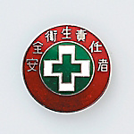 "Badge ""Safety and Hygiene Supervisor"" Size 30 (mm) Round"