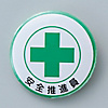 "Badge ""Safety Promoter"" Size 44 (mm) Round"