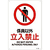 "JIS Safety Mark (Prohibition / Fire Prevention), ""No Entry to Unauthorized Personnel"" JA-103L"
