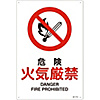 "JIS Safety Mark (Prohibition / Fire Prevention), ""Danger, Fire Strictly Prohibited"" JA-111L"