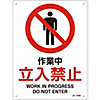 "JIS Safety Mark (Prohibition / Fire Prevention), ""Work in Progress - No Entry"" JA-102S"