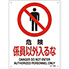 "JIS Safety Mark (Prohibition / Fire Prevention), ""Danger, No Unauthorized Personnel"" JA-105S"